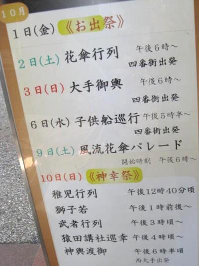 御香宮神社16