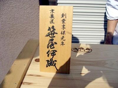 笹屋伊織 (5).JPG