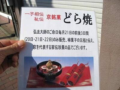 笹屋伊織 (6).JPG