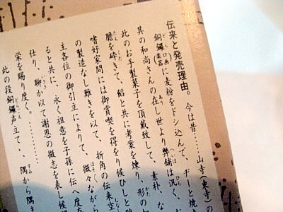 笹屋伊織 (13).JPG