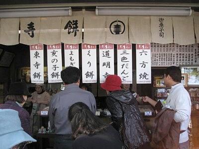 東寺餅 (4).JPG