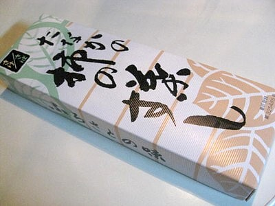 柿の葉寿司 (7).JPG