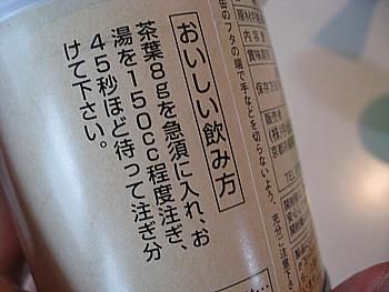 京都まろ茶8