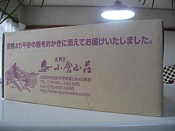 小倉山おかき