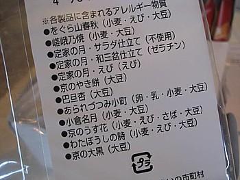 小倉山おかき3