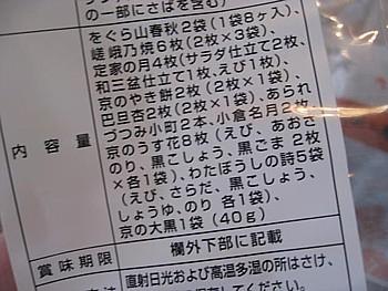 小倉山おかき4