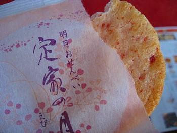 小倉山おかき9