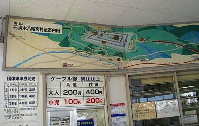 男山ケーブルカー2