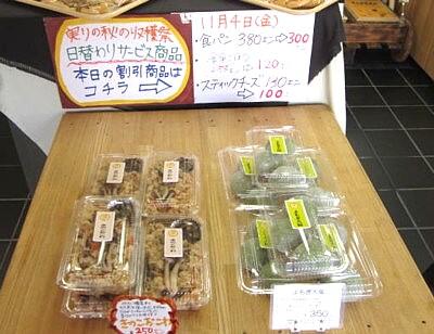 米のパン4
