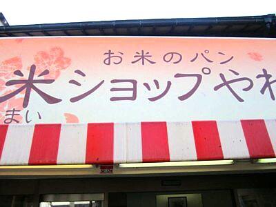 米のパン9