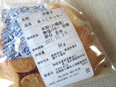米のパン12