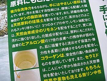 太田さん家の手作り洗剤2