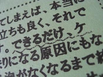 太田さん家の手作り洗剤3
