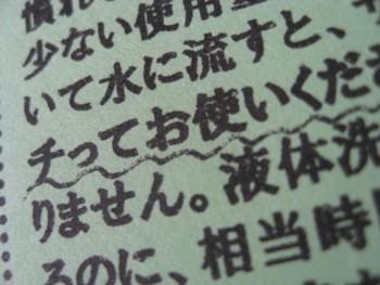 太田さん家の手作り洗剤4