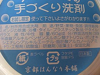 太田さん家の手作り洗剤8