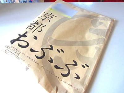 京都おぶぶ茶