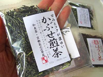 京都おぶぶ茶4