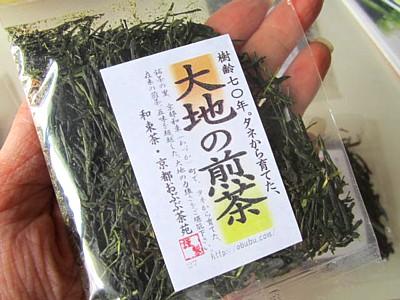京都おぶぶ茶5