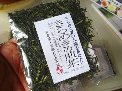 京都おぶぶ茶6