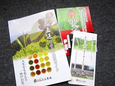 京都おぶぶ茶16