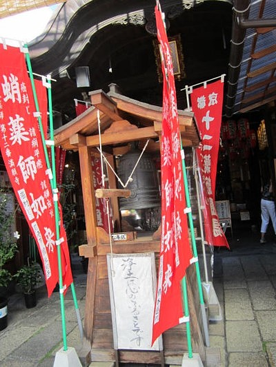 京極 寺 蛸薬師