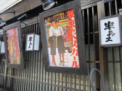 先斗町 レトロな看板やポスター