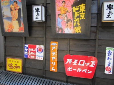 先斗町 レトロな看板やポスター2