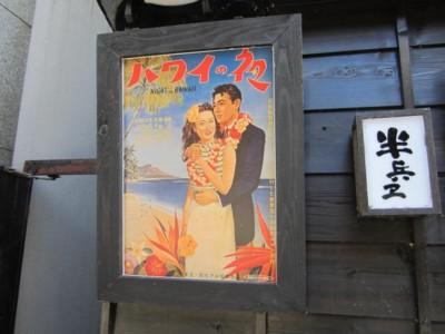 先斗町 レトロな看板やポスター1