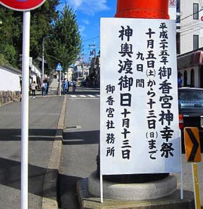 御香宮神社のお祭り4