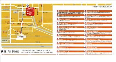伏見バルmap 2