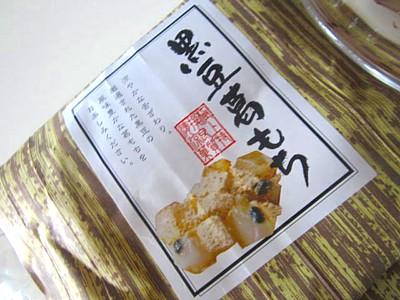 伏見塚本光月堂 黒豆葛もち6
