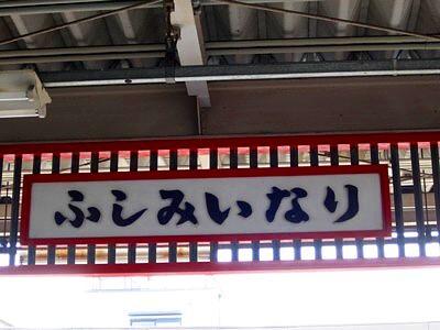 京都伏見稲荷神社3