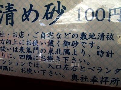 京都伏見稲荷神社29