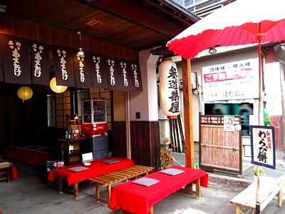 伏見稲荷神社近辺のお店など4