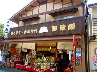 伏見稲荷神社近辺のお店など11