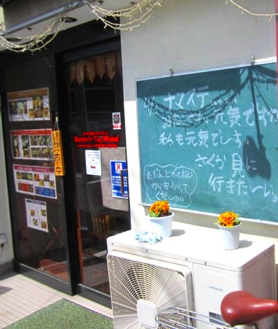 ナマステ ネパール料理 伏見稲荷3