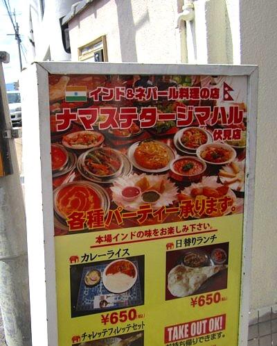 ナマステ ネパール料理 伏見稲荷4