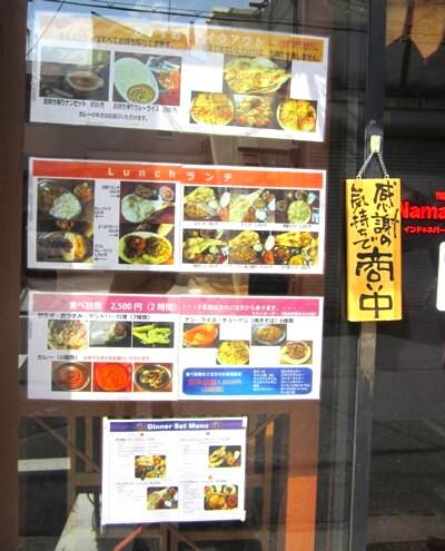 ナマステ ネパール料理 伏見稲荷0