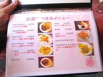 ナマステ ネパール料理 伏見稲荷12