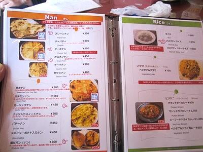 ナマステ ネパール料理 伏見稲荷13