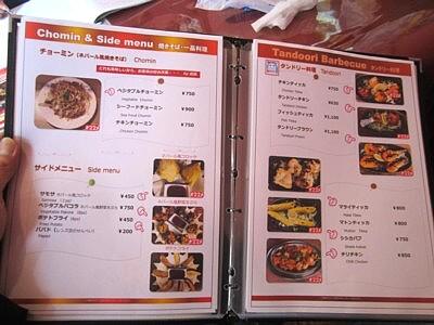 ナマステ ネパール料理 伏見稲荷14