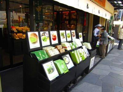 京都宇治 土産物通り 8