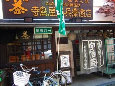 京都宇治 土産物通り 12