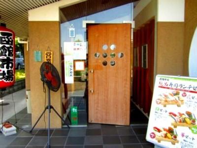 宇治駅前 函館市場2