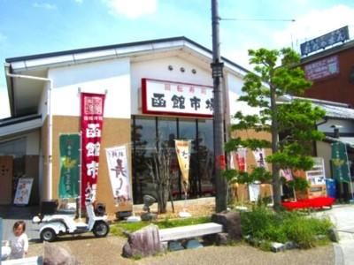 宇治駅前 函館市場0