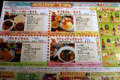 下木屋町タイレストラン バーン・リムナーム15