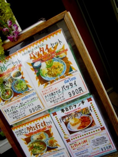 下木屋町タイレストラン バーン・リムナーム22