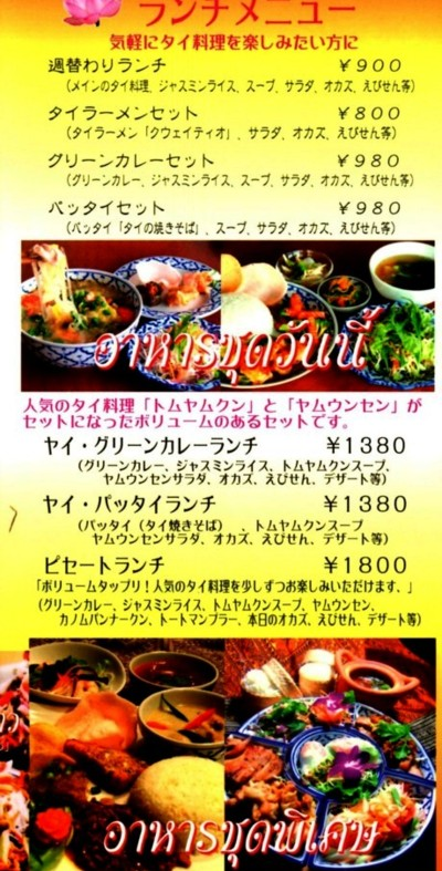 下木屋町タイレストラン バーン・リムナーム24