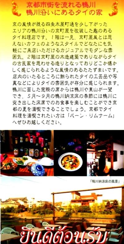 下木屋町タイレストラン バーン・リムナーム25