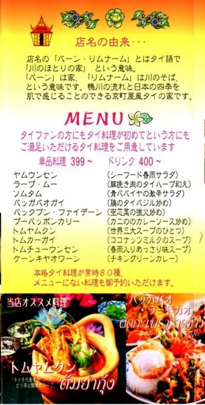 下木屋町タイレストラン バーン・リムナーム26